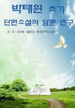 박태원 초기 단편소설의 담론 연구