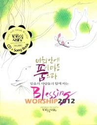 믿음의 사람들과 함께 하는 믿음의 사람들: Blessing Worship(2012)