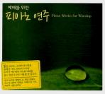 예배를 위한 피아노 연주(CD 3장)