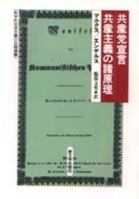 共産黨宣言/共産主義の諸原理