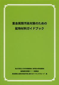 重金屬類汚染對策のための鑛物材料ガイドブック