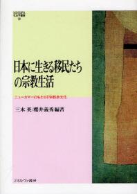 日本に生きる移民たちの宗敎生活 ニュ-カマ-のもたらす宗敎多元化
