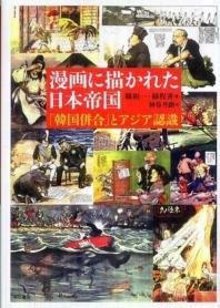 漫畵に描かれた日本帝國 「韓國倂合」とアジア認識