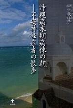沖繩病末期病棟の朝-不安神經症者の散步