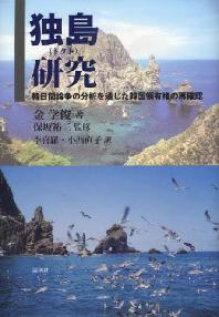 獨島(ドクト)硏究 韓日間論爭の分析を通じた韓國領有權の再確認