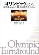 オリンピックはなぜ,世界最大のイベントに成長したのか