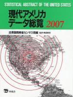現代アメリカデ―タ總覽 2007