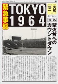 緊急事態TOKYO1964 聖火台へのカウントダウン