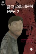 한국 스릴러문학 단편선. 2