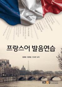 프랑스어 발음연습(1학기, 워크북포함)