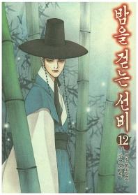 밤을 걷는 선비. 12