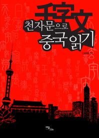천자문으로 중국 읽기