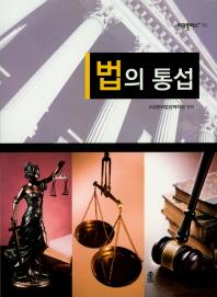 법의 통섭