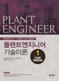 플랜트엔지니어 기술이론. 1: Plant Process