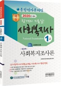 사회복지사 1급 사회복지조사론 종합평가문제집(2020년 대비)