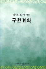 구원계획(김수환 추기경 전집 3)