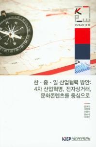 한 중 일 산업협력 방안: 4차 산업혁명, 전자상거래, 문화콘텐츠를 중심으로
