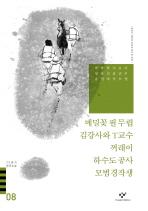 메밀꽃 필 무렵 김강사와 T교수 모범경작생 외(20세기 한국소설 8)
