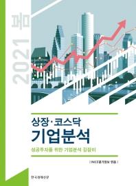 상장·코스닥 기업분석(2021 봄)