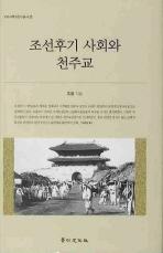 조선후기 사회와 천주교