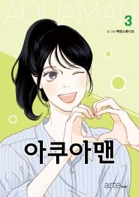 아쿠아맨. 3