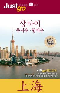 저스트고 상하이(2012-2013): 쑤저우 항저우