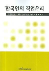 한국인의 직업윤리
