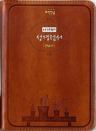 아가페 성경전서(브라운)(색인)(특소)(합본)(지퍼)(개역한글)
