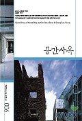 공간사옥(건축의바다총서 6)