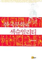 한국문학과 섹슈얼리티
