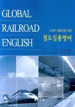 21세기 철도인을 위한 철도실용영어