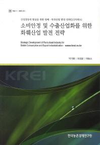 소비안정 및 수출산업화를위한 화훼산업 발전 전략