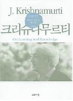 배움과 지식에 대하여