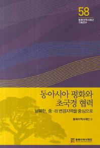 동아시아 평화와 초국경 협력: 남북한 중 러 변경지역을 중심으로