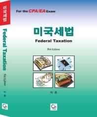 미국세법 Federal Taxation