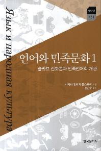 언어와 민족문화. 1