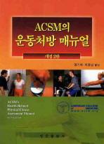 ACSM의 운동처방 매뉴얼