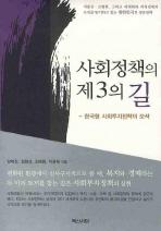 사회정책의 제3의 길: 한국형 사회투자정책의 모색