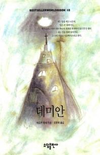 데미안(BESTSELLER WORLDBOOK 18)