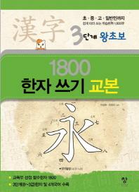 3단계 왕초보 1800한자 쓰기 교본