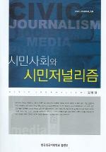 시민사회와 시민저널리즘