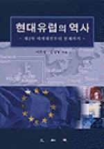 현대 유럽의 역사
