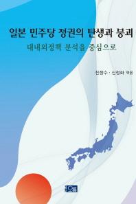 일본 민주당 정권의 탄생과 붕괴