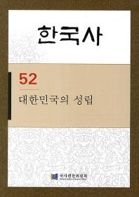 한국사. 52: 대한민국의 성립