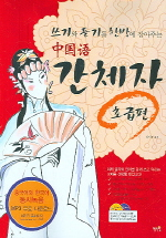쓰기와 듣기를 한방에 잡아주는 중국어 간체자 초급편