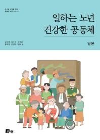 일하는 노년 건강한 공동체: 일본