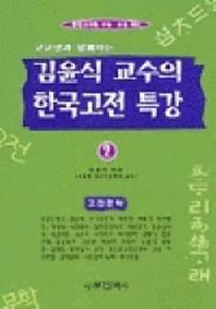 김윤식 교수의 한국고전특강. 2