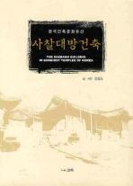 한국건축문화유산 사찰대방건축