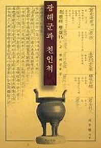 광해군과 친인척(조선의 왕실 15-2)