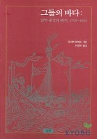 그들의 바다(남부 중국의 해적 1790-1810)